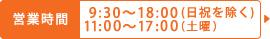 受付時間:9:30~18:00(日祝を除く) 11:00~17:00(土曜)