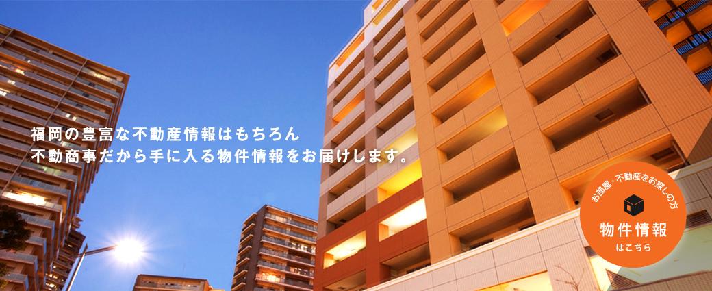 福岡の豊富な不動産情報はもちろん不動商事だから手に入る物件情報をお届けします。